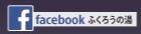 facebook ふくろうの湯